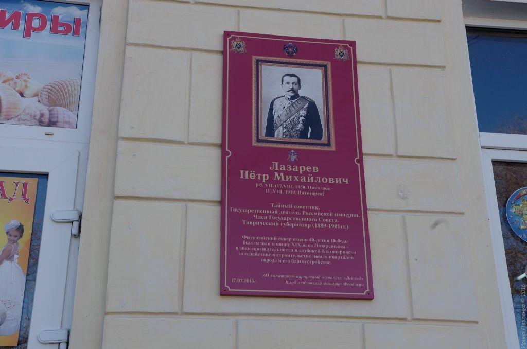 Табличка в честь Лазарева Петра Михайловича