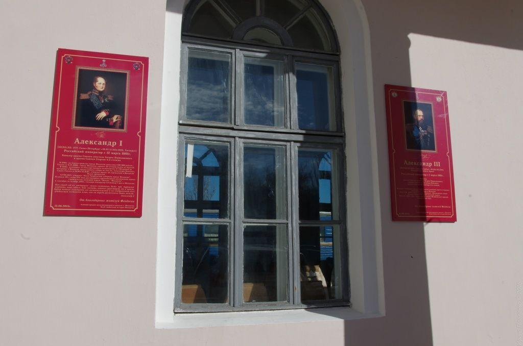 Феодосия, таблички в честь Алексндра I и Александра III