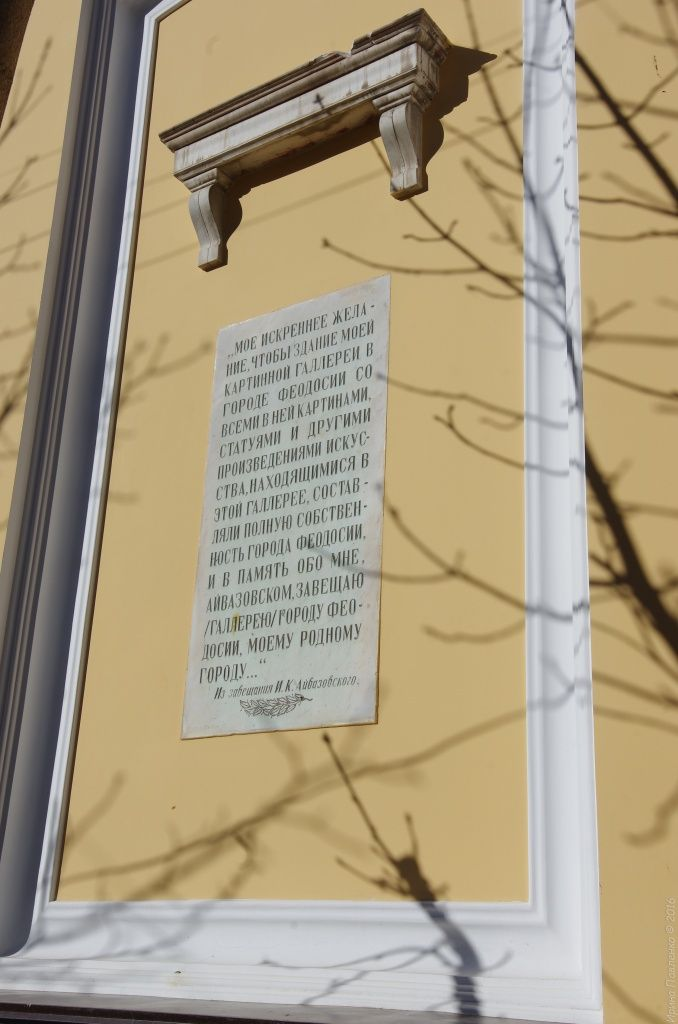 Феодосия, духовное завещание Айвазовского