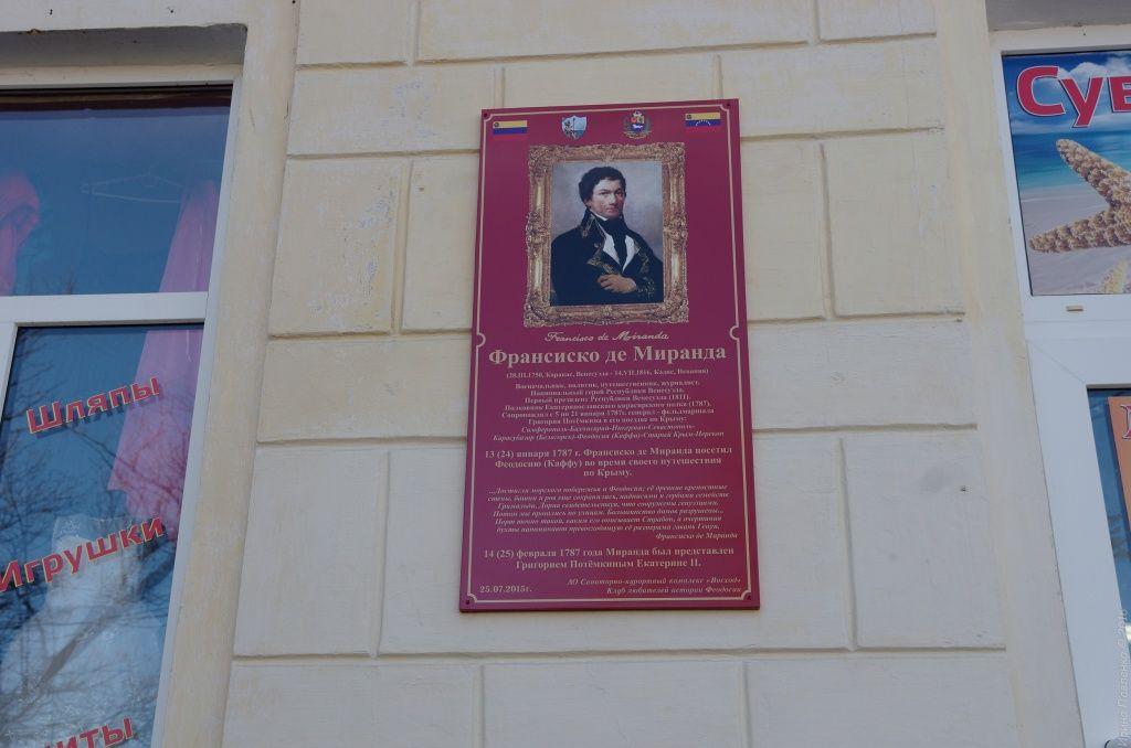 В честь Франсиско де Мирандо - политику, военному, гуманисту в память о его посещении Феодосии